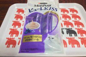 【モンプチピューレKISS(キス)】ちゅーる系、猫のご褒美スイーツの食いつきやいかに?ブルーベリーのレビュー