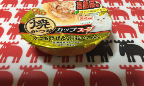 【CIAO】高齢猫用は子猫に食べさせても大丈夫?|スープ 高齢猫用かつお節・ほたて貝柱・ささみ入り