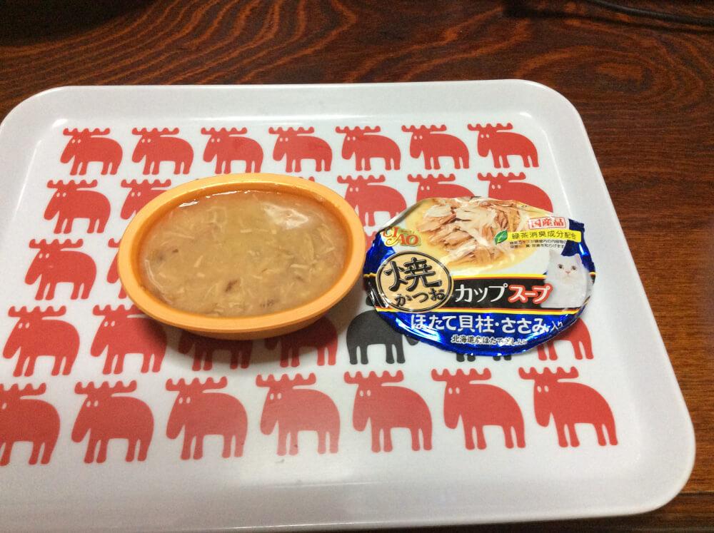 【キャットフードレビュー】チャオ「焼きかつおカップ スープ ほたて貝柱・ささみ入り」