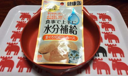 【AIXIA】アイシアの健康缶「食事で上手に水分補給」パウチタイプのレビュー