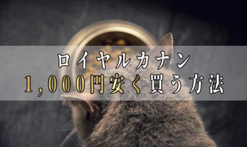 【猫の療法食】ロイヤルカナンを1,000円安く買う方法とは?